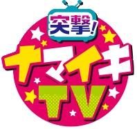 4月12日 突撃ナマイキTVでゆと森倶楽部が紹介されます!!