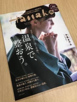 女性マガジン「Hanako」にてご紹介いただきました