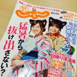 「関東東北じゃらん9月号」にてご紹介いただきました