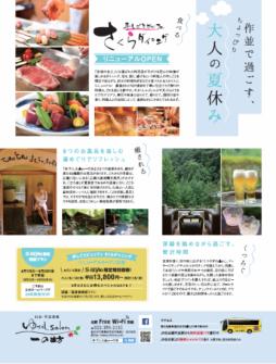 仙台タウン情報誌「S-style」にてご紹介いただきました