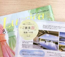 ★情報誌掲載のお知らせ★