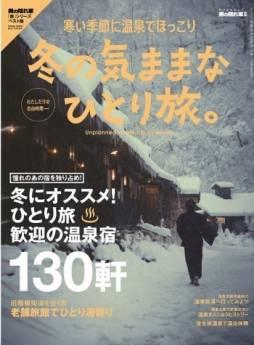 「男の隠れ家別冊 冬の気ままな ひとり旅。」にてご紹介いただきました