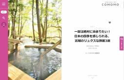 WEBメディア「JAPAN KAWAII TRIP COMOMO 」にてご紹介いただきました