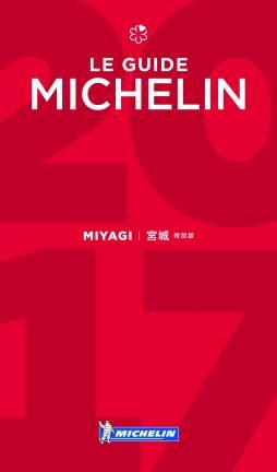 「ミシュランガイド宮城2017特別版」にて【★★★★+4レッドパビリオン】の評価をいただきました。