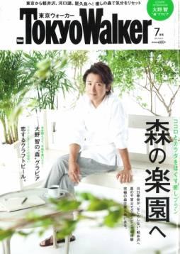 「TokyoWalker 東京ウォーカー 7月号」にてご紹介いただきました