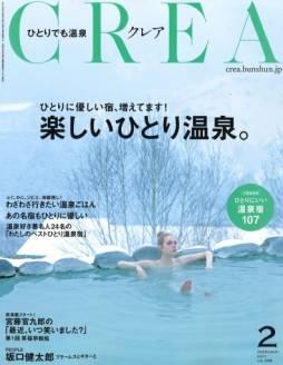 「CREA2月号 ひとりに優しい宿、増えてます!楽しいひとり温泉。」にてご紹介いただきました