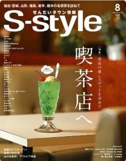 「S-style」にてご紹介いただきました