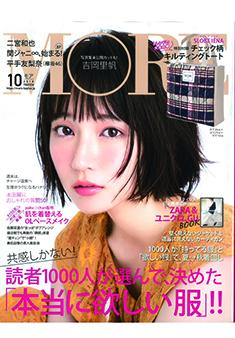 集英社さん MORE10月号に紹介いただきました!