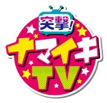 9月12日突撃ナマイキTVで田里津庵が紹介されます!