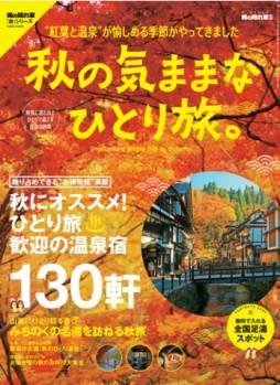 「男の隠れ家-秋の気ままなひとり旅-」にご掲載いただきました