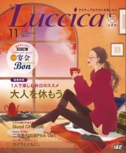 「Luccica(ルチカ)11月号」にて一の坊グループをご紹介いただきました