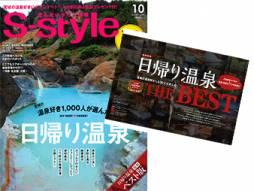 プレスアート発刊S-style「TheBest日帰り温泉」第1位を獲得いたしました