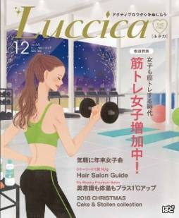 「Luccica(ルチカ)12月号」でご紹介いただきました
