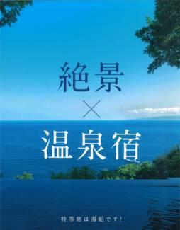 婦人画報1月号 新年号別冊付録「絶景温泉宿45軒」に掲載いただきました