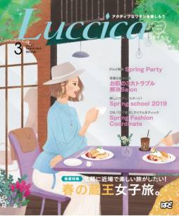 「Luccica(ルチカ)3月号」春の蔵王女子旅でご紹介いただきました