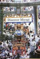 Discover Miyagiにご掲載いただきました