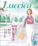 「Luccica(ルチカ)6月号」でご紹介いただきました