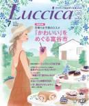 「Luccica(ルチカ)7月号」でご紹介いただきました