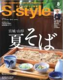 せんだいタウン情報誌「S-style」8月号にご掲載いただきました。