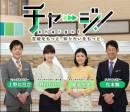 KHB東日本放送「チャージ!」でご紹介いただきます。