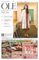 河北新報「週間オーレ」10.25号にご掲載いただきました。