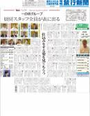旬刊旅行新聞に一の坊グループを掲載いただきました
