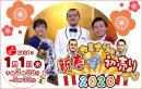 TBC東北放送「カミナリの新春・初売りTV2020」でご紹介いただきます。