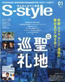 せんだいタウン情報誌「S-style」1月号にご掲載いただきました。