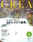 CREA2-3月合併特別号「だから、ひとり温泉」にご掲載いただきました