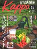 大人のためのプレミアムマガジン「Kappo」9月号にご掲載いただきました。