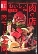 「おいしい肉の店 仙台版」にご掲載いただきました。