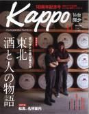 大人のためのプレミアムマガジン「Kappo」11月号にご掲載いただきました。