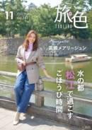 「月刊旅色11月号」でご紹介いただきました。
