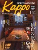 大人のためのプレミアムマガジン「Kappo」1月号にご掲載いただきました。