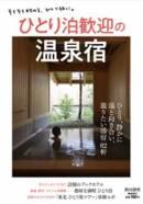 「旅行読売 臨時増刊号」でご紹介いただきました。