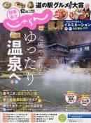 関東東北じゃらん12月号でご紹介いただきました。