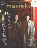 マガジンハウス「Hanako2月号」でご紹介いただきました。