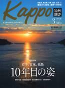 大人のためのプレミアムマガジン「Kappo」3月号にご掲載いただきました。