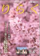仙台発・大人の情報誌「りらく3月号」でご紹介いただきました。
