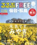 「るるぶFREE仙台・松島'21春号」でご紹介いただきました。