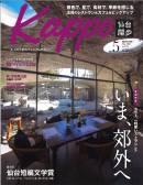 大人のためのプレミアムマガジン「Kappo」5月号にご掲載いただきました。