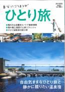 旅行読売臨時増刊「自分にごほうびひとり旅」でご紹介いただきました。