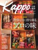 大人のためのプレミアムマガジン「Kappo」7月号にご掲載いただきました。