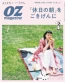 「OZmagazine」でご紹介いただきました。