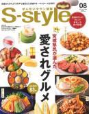 せんだいタウン情報「S-style」8月号でご紹介いただきました。