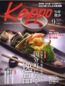 大人のためのプレミアムマガジン「Kappo」9月号でご紹介いただきました。