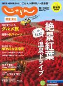 関東東北じゃらん10月号でご紹介いただきました。