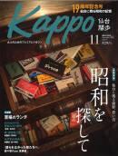 大人のためのプレミアムマガジン「Kappo」11月号でご紹介いただきました。