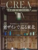 「CREA Traveller」秋号でご紹介いただきました。