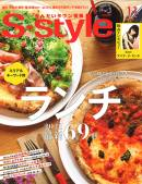 せんだいタウン情報「S-style」11月号でご紹介いただきました。